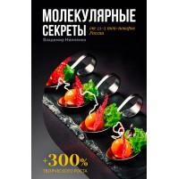 Книга рецептов по молекулярной кухне