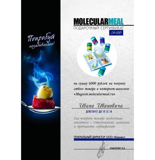 Подарочный сертификат для молекулярного магазина